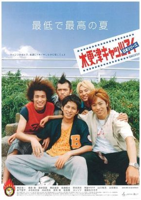 Kisarazu Cats Eye: The Movie