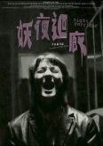 Yiu Ye Wui Long