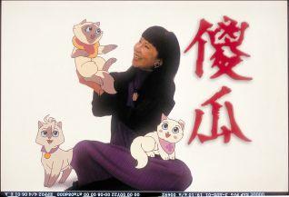 Sagwa, the Chinese Siamese Cat [Animated TV Series]