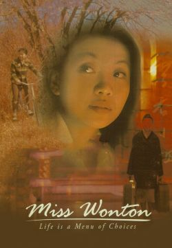 the relationship of suyuan and june As recalled by june, suyuan tells of giving up her life to save her twin babies   how much did your relationship with your own mother influence each story.