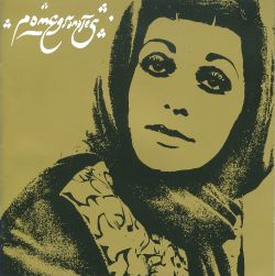 Pomegranates – Persian Pop, Funk, Folk, and Psych Of The 60s & 70s