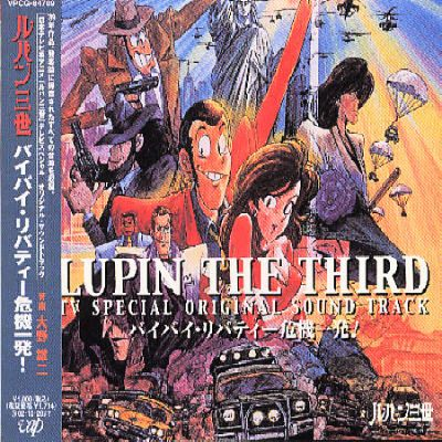 lupin the third original soundtrack