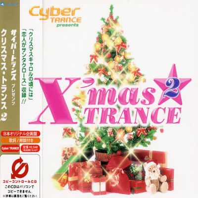 Various - Cyber Trance Limited Edition Vol.1