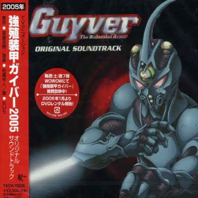 Guyver Armor For Sale Guyver The Bioboosted Armor