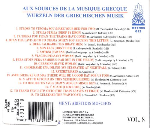 Roots of Greek Music, Vol. 8: Anastassia