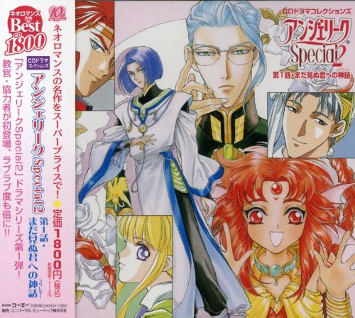 Angelique: Special 2, Vol. 1: Mada Minu Kimi E No