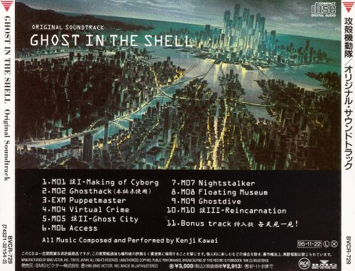 Ghost in the Shell [Original Motion Picture Soundtrack]
