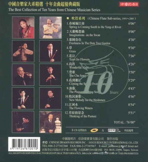The Best Collection of Ten Years, 1991-2001: Chinese Flute Subseries