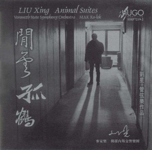 Liu: Animal Suites
