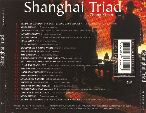 Shanghai Triad [Original Motion Picture Soundtrack]