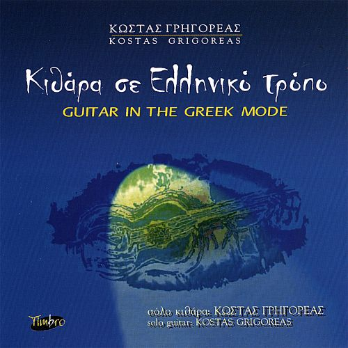 Guitar in the Greek Mode