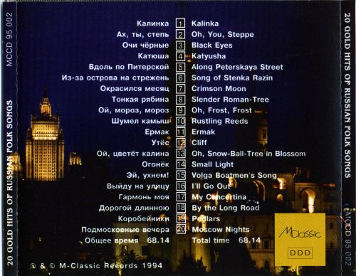 20 Gold Hits of Russian Folk Songs