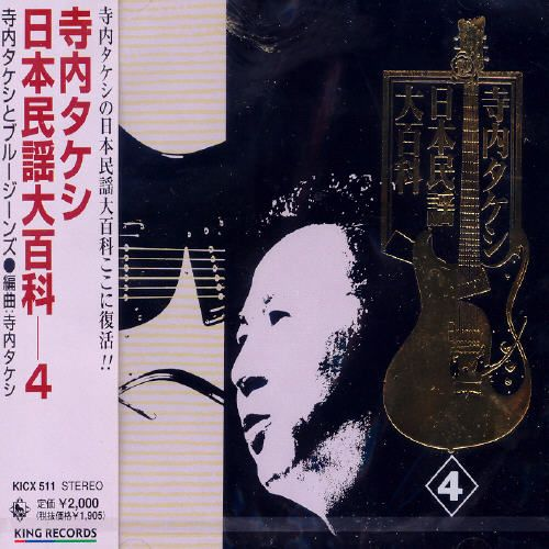 Japanese Folk Songs, Vol. 4