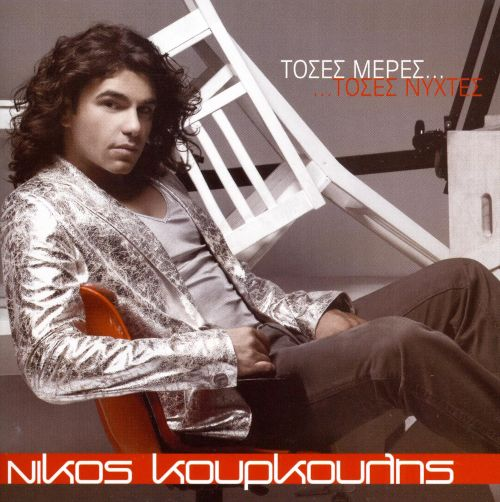 Toses Meres...Toses Nihtes