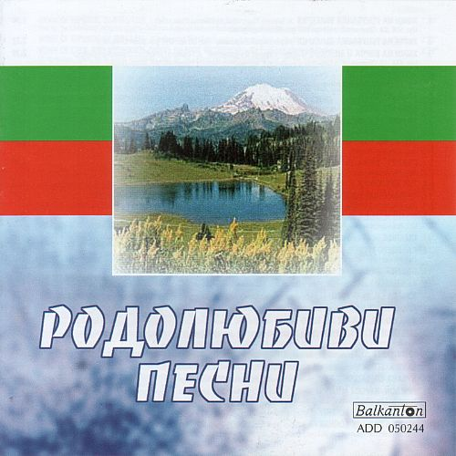 Bulgarian Patriotic Songs