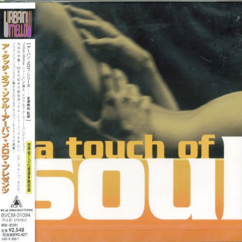 Touch of Soul: Urban Mellow Presents