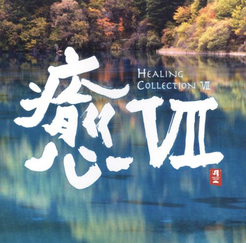 Healing Collection, Vol. 7