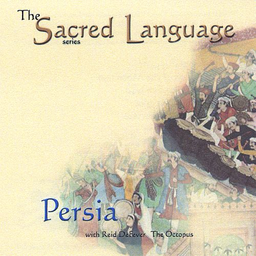 The Sacred Language Series: Persia
