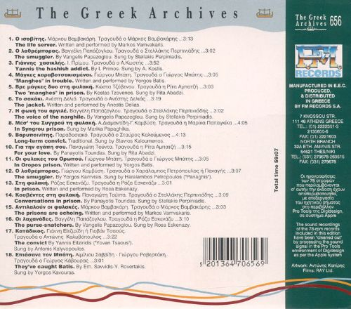 Greek Archives: Songs of Prison Life