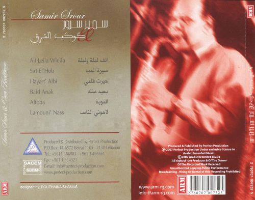 Songs of Om Kolthoum (Kawkab Al Sharq)