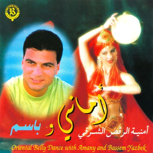 Oriental Belly Dance with Amany and Bassem Yazbek