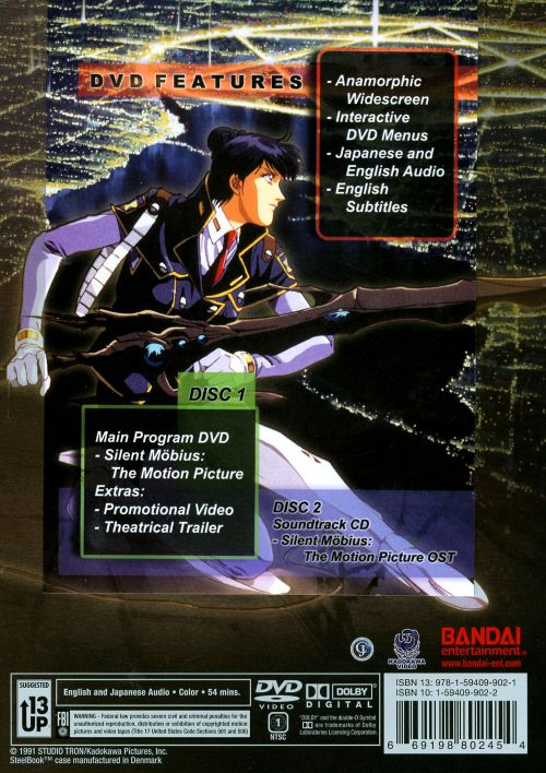 Silent Mobius: The Motion Picture [DVD/CD]
