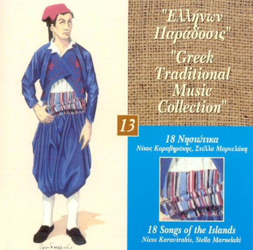 Greek Traditional Music Collection, Vol. 13