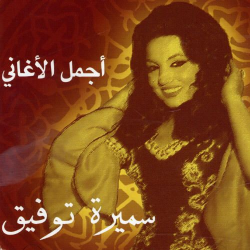 Best of samira tawfik vol 1 samira tawfik songs for Samira tawfik nue