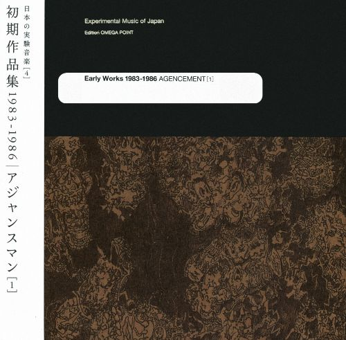 Experimental Music of Japan, Vol. 4: Early Works 1983-1986