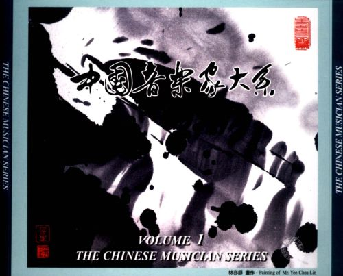 The Chinese Musician Series: Best Collection Of Chinese Traditional Music, Vol. 1