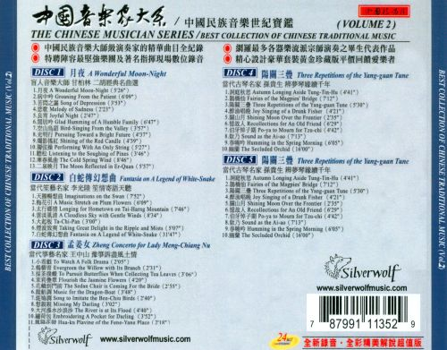 The Chinese Musician Series, Vol. 2