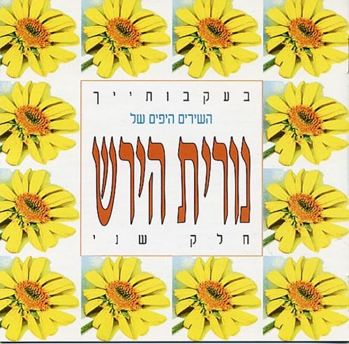Songs of Nurit Hirsh: 2nd Collection