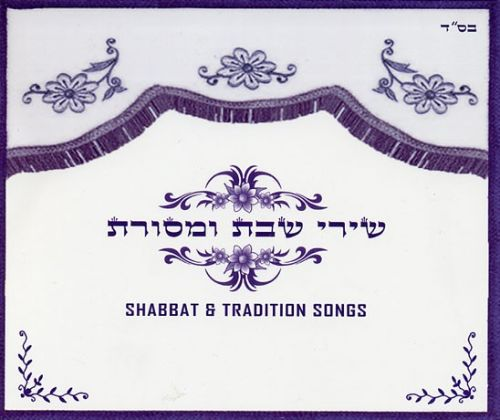 Shabbat and Traditional Songs