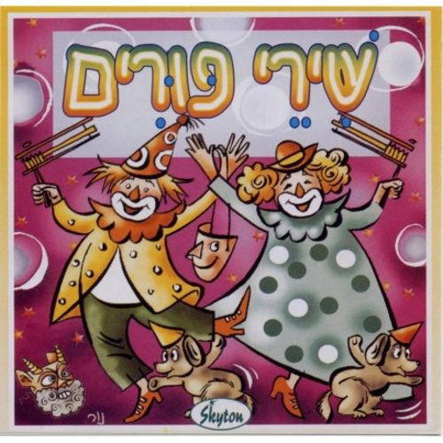 Purim Songs For Kids