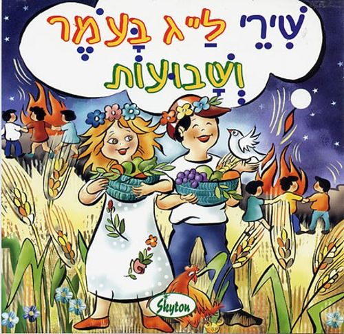 Songs For Lag Ba'omer and Shavuot