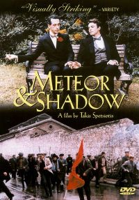 Meteor and Shadow