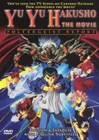 Yu Yu Hakusho: The Movie - Poltergeist Report
