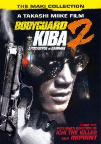 Bodyguard Kiba 2: Apocalypse of Carnage