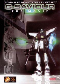 G-Saviour: The Movie