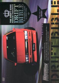 Best Motoring: Drift Bible