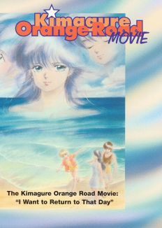 Kimagure Orange Road: The Movie
