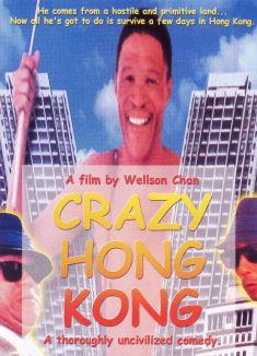 Heonggong Ya Fungkwong