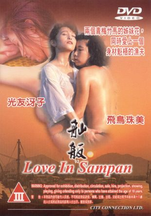 Love in Sampan