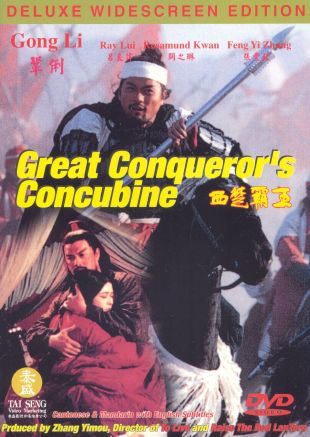 The Great Conqueror's Concubine