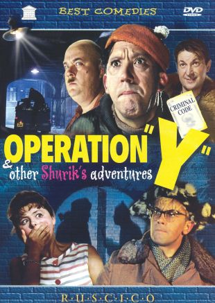 """Operation """"Y"""" and Other Shurik's Adventures"""