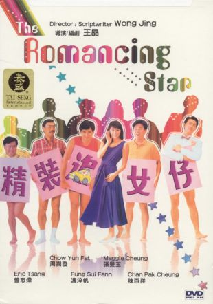 The Romancing Star