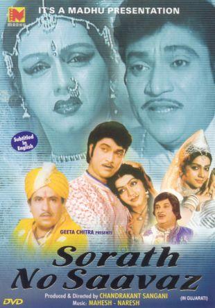 Sorath No Saavaz