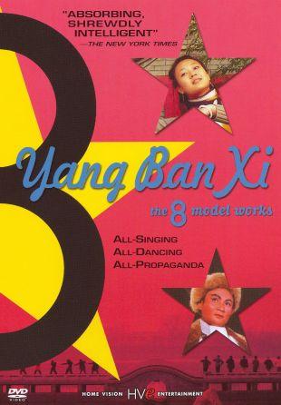 Yang Ban Xi: The 8 Model Works