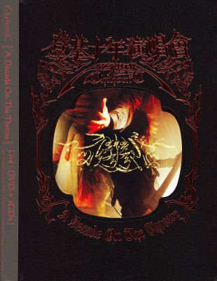 Chthonic: A Decade on a Throne