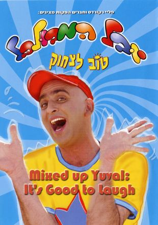 Mixed Up Yuval: It's Good to Laugh